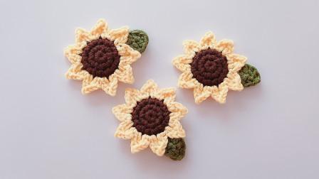 钩针编织 向日葵花朵,简单可爱的装饰小物,做成胸针、发夹超漂亮哦