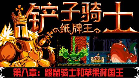 【小握解说】鼹鼠骑士和苹果林国王《铲子骑士:卡牌之王》第8期