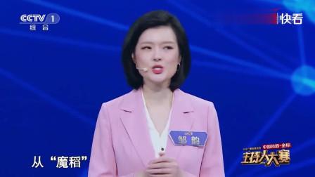2019主持人大赛:第10期之邹韵show