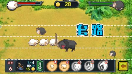 变异黑山羊开局放出山羊王?什么套路 山羊保卫战 游戏真好玩