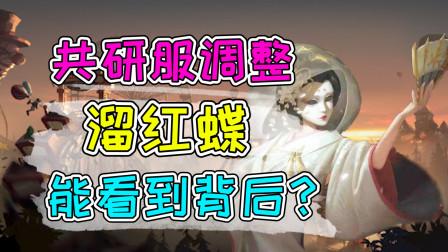 第五人格共研服:红蝶技能改版玩法升级!会瞬移的蝶后怕不怕?
