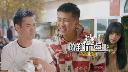 陈翔六点半 2019:情侣嘲讽老同学,才发现他拆迁拿了几栋楼!
