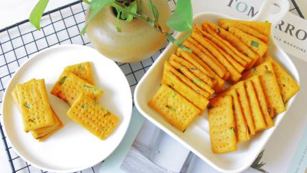 原来葱香苏打饼干,做法这么简单,和外面买的一样好吃,太香了,想吃香葱苏打饼干,教你在家就能做,很简单