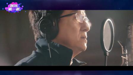成龙献唱《急先锋》主题曲《壮志在我胸2020》