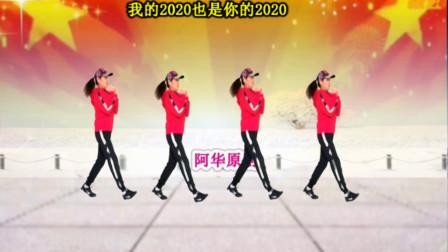 原创鬼步舞《2020全民畅想曲》基础步,动感正能量!跳起来浑身是劲!