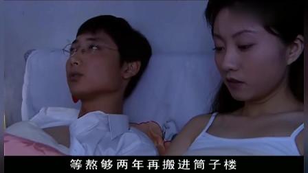 血色浪漫:郑桐想做秘书,为了房子也是拼了,妻子的意见难能可贵