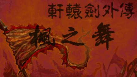 [二佬解说]DOS轩辕剑外传-枫之舞 通关流程06