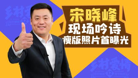 """《乡村爱情12》宋晓峰现场吟诗飙车,青年时期居然是""""瘦猴""""!"""