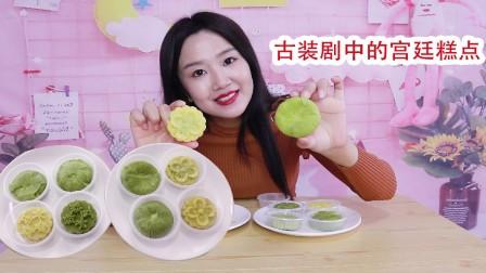小影吃古代宫廷剧中的糕点桂花糕和龙井酥,名字雅致吃起来也好吃