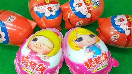 猪猪侠卡通皇国奇趣蛋 超可爱叮当猫公仔蛋