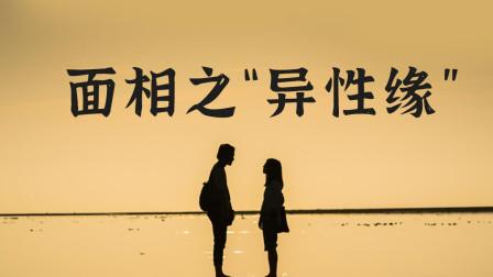 """常鹤鸣:面相看情缘,5种不受欢迎的""""面相"""",看你有没有上榜!"""