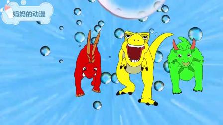 霸王龙剑龙玩彩球和泡泡 恐龙动漫