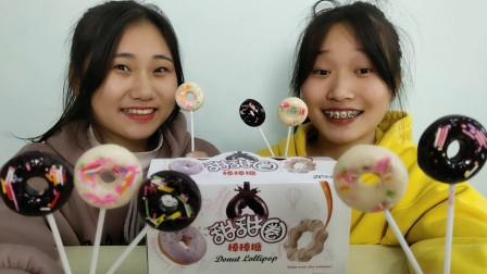 """俩妹子试吃""""甜甜圈棒棒糖"""",黑白双色粘彩粒,酸奶巧克力味香浓"""