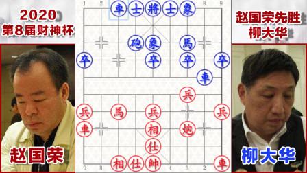 象棋财神杯!赵国荣先胜柳大华 两位老棋手宝刀未老对攻犀利猛烈啊