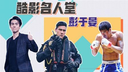 """【酷影名人堂·12期】彭于晏:全民""""男彭友""""养成记"""