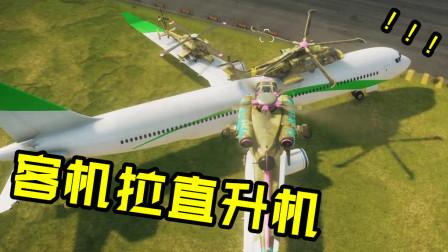 正当防卫4:挑战用客机拉3架直升机上天,能成功吗?!