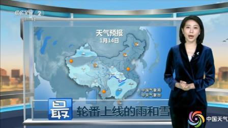"""大雪、大雨,明天""""不休息""""!1月15-16号(未来2天)全国天气预报"""