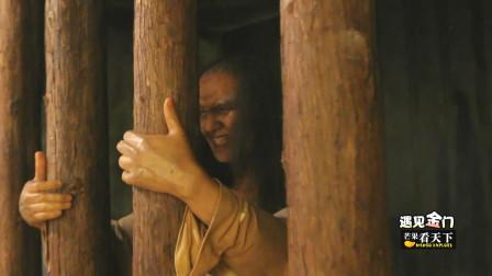 你见过真正的地牢吗?探秘福建金门清朝衙门,里面的场景让人窒息