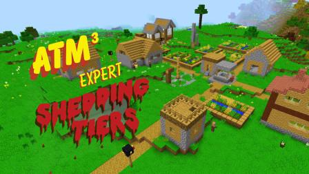 我的世界《All the mods 3 专家版 Ep3 微粒汁儿》Minecraft多模组生存实况视频 安逸菌解说