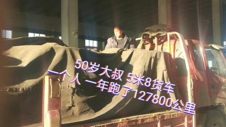 50岁大叔 5米8货车 一个人一年跑127800公里 听他说能挣多少钱