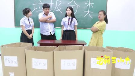 學霸王小九短劇學生上垃圾分類課全班做錯沒想女同學分分鐘搞定