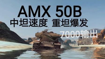 """【原野老司机のwotb84】7000输出""""法兰西之巅""""—— AMX50B"""