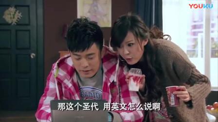 """爱情公寓:诺澜小贤的秀恩爱方式太""""猥琐""""了,一旁的美嘉被雷到"""