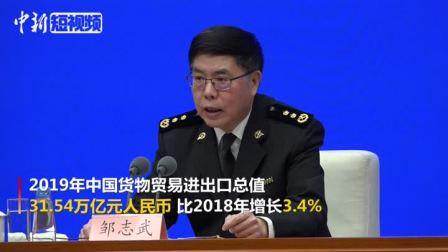 海关总署: 2019年中国货物贸易进出口总值31.54万亿元