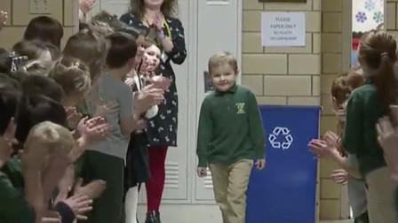 6岁男孩做完最后一次化疗战胜白血病 受到同学欢迎