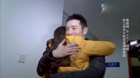 奔跑吧兄弟:杨颖黄晓明终于相遇,特工动作片秒变浪漫偶像剧