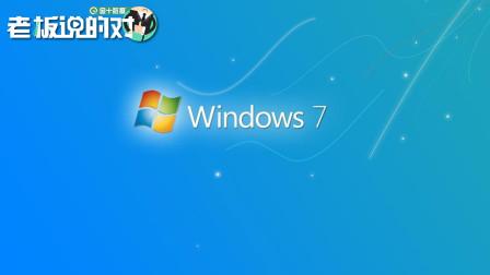 官宣!微软正式终止支持Win 7系统:可以继续使用,但有安全风险