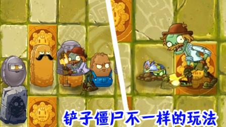 植物大战僵尸2:铲子僵尸将植物连根拔起,扔在身后会怎样?游戏正好玩!