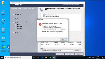 在普通PC上安装西门子S7-1500系列软PLC SIMATIC CPU 1508S教程