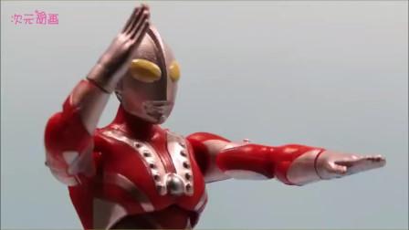 《奥特曼》自制战斗动画特效短片!大决战帝国星人