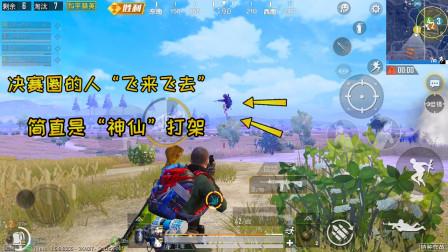 """蓝一:决赛圈简直是""""神仙""""打架,敌人飞来飞去,打着太过瘾了"""