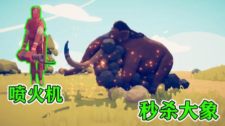 """全面战争模拟器:新兵种""""喷火机"""",一发秒掉大象,伤害也太高了!"""