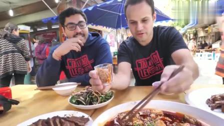 老外在中国:吃货老外请朋友吃四川美食,看着流口水!