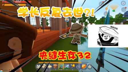 迷你世界夹缝生存32:江叔反派替天行道!学长反复去世?