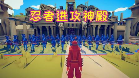 全面战争模拟器:忍者大师带领众人进攻神殿,宙斯使出了绝对防御