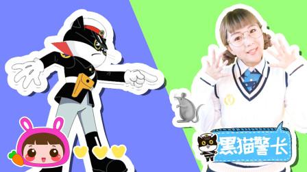 黑猫警长 可乐姐姐 手指谣 儿歌