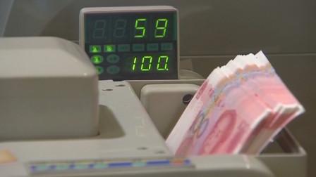"""正确的选择 积极的意义 美国取消对中国""""汇率操纵国""""的认定"""