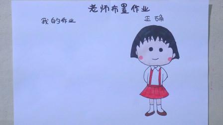 老师布置作业:漫画樱桃小丸子,结果连续2次错误,让人哭笑不得