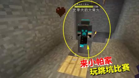 我的世界联机第七季243:小帕家做了个岩浆坑,我两次主动跳下去,游戏真好玩