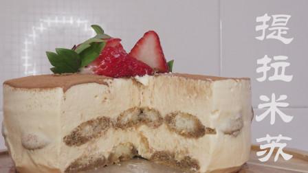 没有烤箱也能做的蛋糕,只要会活稀泥就能做好《提拉米苏》好吃到没朋友。
