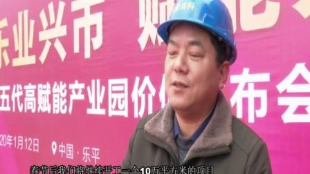 乐平市首家工业综合体中小企业孵化基地产业价值发布会召开