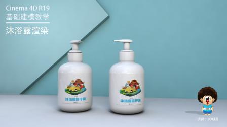 D产品包装设计之沐浴露产品渲染