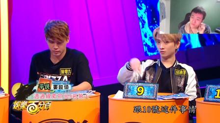 【边看边说丶凹呜狼人杀2020.1.13期】狼王局,娱乐百分百,台湾综艺