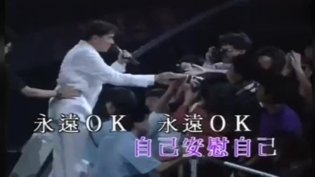 谭咏麟巅峰时期《卡拉永远OK》,看下现场粉丝多热情!