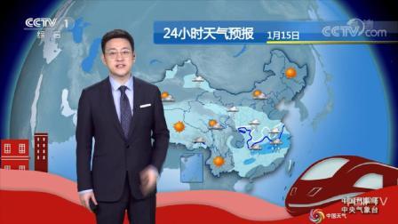 """中央台,天气预报!未来3天(1月15-17号),强降雨雪""""不放假""""!"""