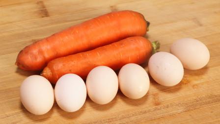 年夜饭必吃的一道菜,胡萝卜加鸡蛋这样做,营养好吃香气扑鼻